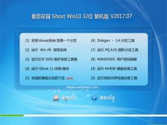 番茄花园Ghost Win10 32位 精选装机版2017.07(免激活)