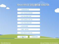 大地系统Ghost Win10 x32 大神装机版v2017.08(免激活)