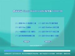 番茄花园Ghost Win10 X64位 抢先纯净版2017年08月(完美激活)