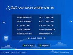 深度技术Ghost Win10 x64 专用纯净版V2017年08月(激活版)