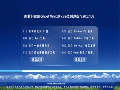 新萝卜家园Ghost Win10 X32 抢先纯净版v2017.08(无需激活)