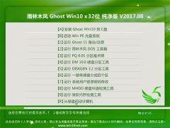 雨林木风Ghost Win10 X32 安全纯净版V201708(自动激活)