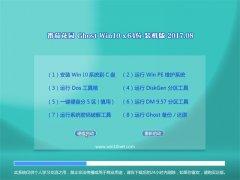 番茄花园Ghost Win10 x64 全新装机版2017v08(激活版)