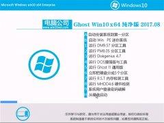 电脑公司Ghost Win10 x64 好用纯净版v201708(自动激活)