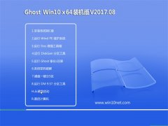 大地系统Ghost Win10 (64位) 标准装机版2017.08(绝对激活)