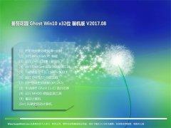 番茄花园Ghost Win10 x32 安全装机版2017.08(免激活)