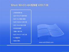 大地系统Ghost Win10 X64位 推荐纯净版2017年08月(绝对激活)