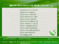 雨林木风Ghost Win10 (X32) 青年装机版2017.08月(无需激活)