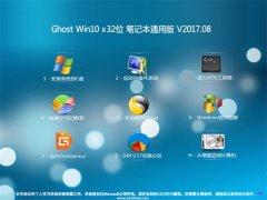 大地系统Ghost Win10 (X32) 笔记本通用版2017v08(自动激活)