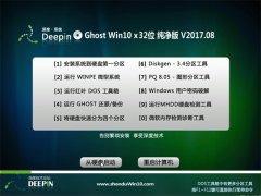 深度技术Ghost Win10 x32位 精选纯净版v2017年08月(免激活)