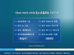 大地系统Ghost Win10 (64位) 笔记本通用版V2017.08月(免激活)