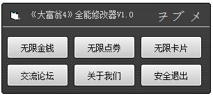 大富翁4全能修改器 V1.0 绿色版