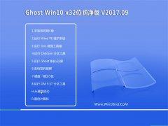 大地系统Ghost Win10 32位 清爽纯净版2017v09(永久激活)