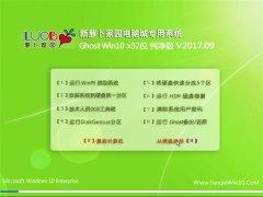 新萝卜家园Ghost Win10 X32 绿色纯净版2017.09(自动激活)