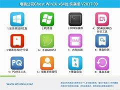 电脑公司Ghost Win10 64位 安全纯净版V2017年09月(永久激活)