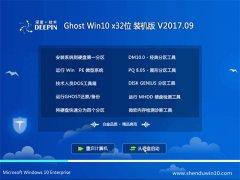 深度技术Ghost Win10 32位 快速装机版2017v09(永久激活)