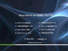 大地系统Ghost Win10 64位 纯净版V2017.09月(无需激活)