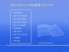 大地系统Ghost Win10 x32 安全快速版V201709(永久激活)