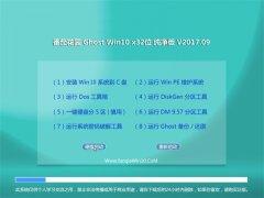 番茄花园Ghost Win10 X32 纯净版V201709(免激活)