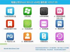 电脑公司Ghost Win10 x64位 官方稳定版v2017.09月(免激活)