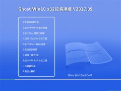 大地系统Ghost Win10 X32 纯净版2017V09(完