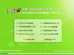 新萝卜家园Ghost Win10 x32 通用精简版v201709(免激活)