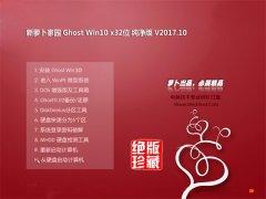 新萝卜家园Ghost Win10 (32位) 稳定纯净版V2017年10月(激活版)
