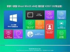 新萝卜家园Ghost Win10 64位 通用装机版V2017.10月(永久激活)