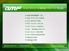 雨林木风Ghost Win10 x32 增强装机版V2017.10月(激活版)