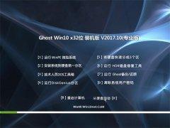技术员联盟Ghost Win10 X32位 快速装机版v2017年10月(绝对激活)