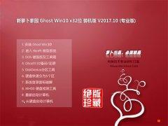 新萝卜家园Ghost Win10 (X32) 稳定装机版2017V10(永久激活)
