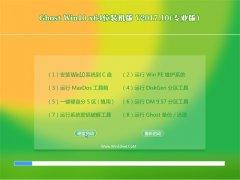 技术员联盟Ghost Win10 (64位) 专业装机版2017V10(免激活)