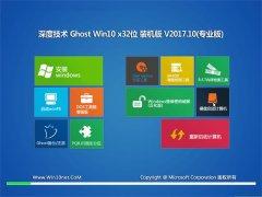 深度技术Ghost Win10 x32 绿色装机版v201710(免激活)