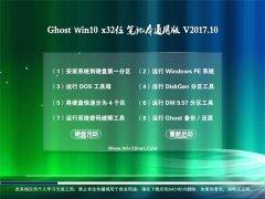 技术员联盟Ghost Win10 x32位 笔记本通用版v2017.10月(免激活)