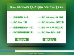 技术员联盟Ghost Win10 64位 笔记本通用版V2017.10月(永久激活)
