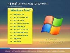 新萝卜家园Ghost Win10 x32 快速纯净版V201711(激活版)