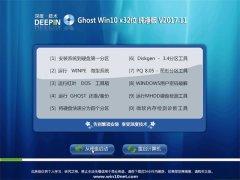 深度技术Ghost Win10 (32位) 极速纯净版v201711(自动激活)