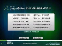 深度技术Ghost Win10 x64 通用纯净版2017v11(免激活)