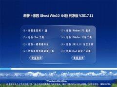 新萝卜家园Ghost Win10 (64位) 装机纯净版v2017.11月(免激活)