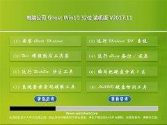 电脑公司Ghost Win10 X32位 通用装机版V201711(激活版)