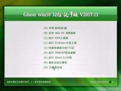 大番茄Ghost Win10 x32位 内部纯净版2017V11(永久激活)