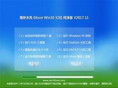 雨林木风Ghost Win10 32位 超纯纯净版V2017年11月(完美激活)