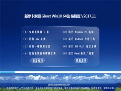 新萝卜家园Ghost Win10 x64 特别装机版v2017年11月(无需激活)