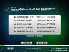深度技术Ghost Win10 64位 终极装机版v201711(免激活)