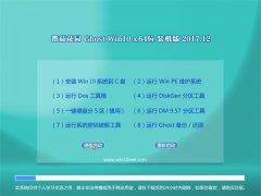 番茄花园Ghost Win10 64位 抢先装机版V2017.12月(自动激活)