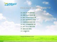雨林木风Ghost Win10 (64位) 收藏纯净版V2017.12月(绝对激活)