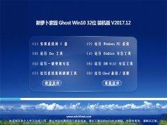 新萝卜家园Ghost Win10 x32位 装机装机版2017V12(无需激活)