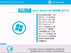 电脑公司Ghost Win10 x64 稳定纯净版V2017.12月(激活版)