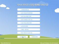 系统之家Ghost Win10 X32 精心纯净版2017.1