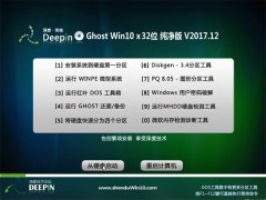 深度技术Ghost Win10 X32位 好用纯净版2017年12月(完美激活)
